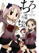 ちろちゃん5(4コマKINGSぱれっとコミックス)