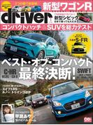 【期間限定価格】driver(ドライバー) 2017年 4月号