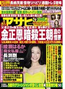 週刊アサヒ芸能 2017年03月02日号