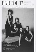BARFOUT! VOLUME259(2017APRIL) SKE48 14ページ特集/清木場俊介 小嶋陽菜(AKB48) 横山裕