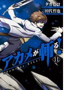 【11-15セット】アカメが斬る!(ガンガンコミックスJOKER)