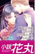 小説花丸 Vol.33(小説花丸)