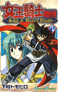 【1-5セット】女王騎士物語(ガンガンコミックス)