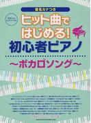 ヒット曲ではじめる!初心者ピアノ〜ボカロソング〜 音名カナつき (やさしいピアノ・ソロ)