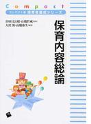 保育内容総論 (コンパクト版保育者養成シリーズ)