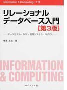 リレーショナルデータベース入門 データモデル・SQL・管理システム・NoSQL 第3版 (Information & Computing)