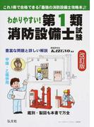 わかりやすい!第1類消防設備士試験 出題内容の整理と,問題演習 改訂版 (国家・資格シリーズ)