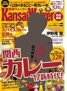 関西カレー'17新時代! 完全保存版