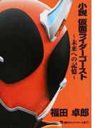 小説仮面ライダーゴースト 未来への記憶