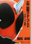 小説仮面ライダーゴースト 未来への記憶 (講談社キャラクター文庫)