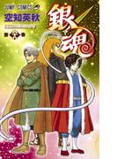 銀魂 第68巻 次男坊は忘れられがち (ジャンプコミックス)(ジャンプコミックス)