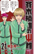 斉木楠雄のΨ難 21 Ψ眠能力でなりすませ! (ジャンプコミックス)(ジャンプコミックス)