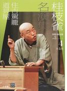 桂枝雀名演集 第3シリーズ4 住吉駕籠 道具屋 (小学館DVD BOOK)