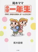 尾木ママ小学一年生 子育て、学校のお悩み、ぜ〜んぶ大丈夫!