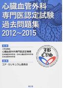心臓血管外科専門医認定試験過去問題集 2012〜2015