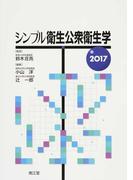 シンプル衛生公衆衛生学 2017