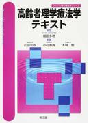 高齢者理学療法学テキスト (シンプル理学療法学シリーズ)