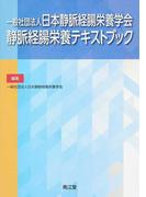 一般社団法人日本静脈経腸栄養学会静脈経腸栄養テキストブック