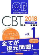 クエスチョン・バンク CBT 2018 vol.1 プール問題 基礎編