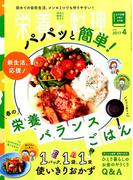 栄養と料理 2017年 04月号 [雑誌]