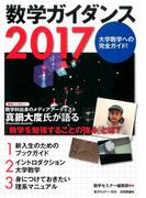数学ガイダンス2017 2017年 03月号 [雑誌]