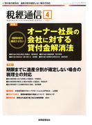 税経通信 2017年 04月号 [雑誌]