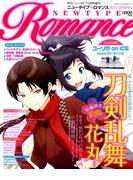 NewtypeRomance 2017年 04月号 [雑誌]