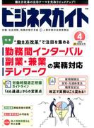 ビジネスガイド 2017年 04月号 [雑誌]