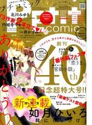 Petit comic (プチコミック) 2017年 04月号 [雑誌]