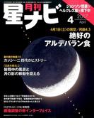 月刊 星ナビ 2017年 04月号 [雑誌]