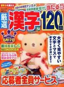 厳選漢字120問 2017年 05月号 [雑誌]