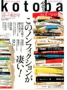 kotoba (ことば) 2017年 04月号 [雑誌]