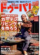 ドゥーパ ! 2017年 04月号 [雑誌]