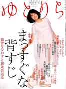 Reライフマガジンゆとりら 2017年 3/20号 [雑誌]