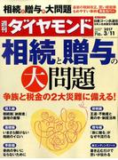 週刊 ダイヤモンド 2017年 3/11号 [雑誌]