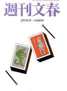 週刊文春 2017年 3/9号 [雑誌]