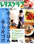 レタスクラブ 2017年 3/25号 [雑誌]