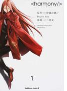 ハーモニー(角川コミックス・エース) 2巻セット