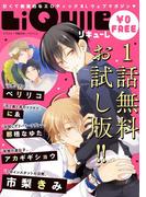 【LiQulle(リキューレ)】無料お試し版 ◆リキューレコミックス創刊記念!◆(LiQulle)