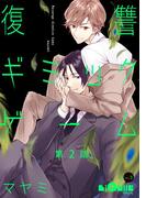 復讐ギミックゲーム 第2話(LiQulle)