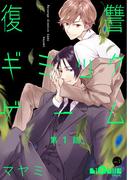 復讐ギミックゲーム 第1話(LiQulle)