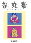 龍丸散(上下巻セット)