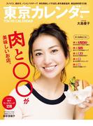 東京カレンダー 2017年 4月号