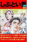 リストラ聖戦 しぶとい男 Vol.5(SMART COMICS)