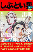リストラ聖戦 しぶとい男 Vol.4(SMART COMICS)