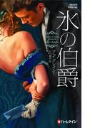 氷の伯爵【ハーレクイン・ヒストリカル・スペシャル版】(ハーレクイン・ヒストリカル・スペシャル)