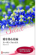 愛を偽る花嫁【ハーレクイン・セレクト版】(ハーレクイン・セレクト)