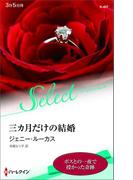 三カ月だけの結婚【ハーレクイン・セレクト版】(ハーレクイン・セレクト)