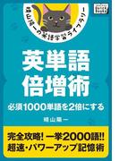 英単語倍増術 ――必須1000単語を2倍にする(impress QuickBooks)