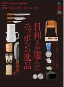 別冊Discover Japan DESIGN 目利きが選んだニッポンの逸品